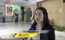 新闻夜航(都市版)20180709哈尔滨市禁止出租车早晚高峰交接班