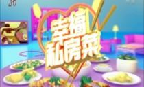 幸福私房菜20180816