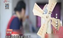 """新闻真相20180813 深夜""""蜘蛛人"""""""