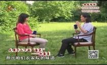 """天舒工作室20180926 大顶子山下的""""菊花""""——冷菊贞"""