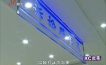 """新闻夜航(都市版)20180928哈佳快速铁路车票车次""""集体亮相"""""""