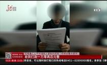新闻法治在线20181010 大庆 屋顶突然坠落  砸坏多辆汽车