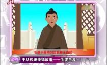 微说20181015  中华传统美德故事——铁杵磨针