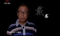 天天有机汇20181029黑龙江大米的花式吃法 海鲜石榴包