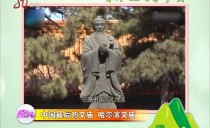 微说20181012  中国最后的文庙 哈尔滨文庙