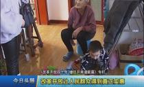 牡丹江新闻20181030