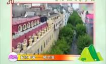 微说20181009 魅力中国城——哈尔滨