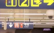 """新闻夜航(都市版)20181009地铁路面工程继续""""瘦身"""""""