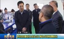 牡丹江:抓好项目建设壮大龙头企业 推动农业结构调整优化