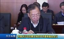 市委书记马志勇主持召开市委常委会会议