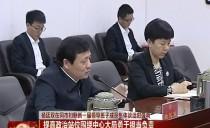 七台河:杨廷双在同市妇联新一届领导班子成员集体谈话时强调提高政治站位围绕中心大局勇于担当负责