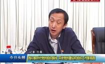 牡丹江:践行新时代党的组织路线 开创党的建设和组织工作新局面