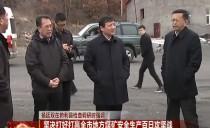 七台河:杨廷双在勃利县检查调研时强调 坚决打好打赢全市地方煤矿安全生产百日攻坚战