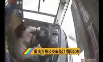 夜航说法20181102重庆万州 公交车坠江原因公布