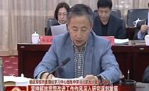七台河:杨廷双在市委理论学习中心组集中学习(扩大)会议上强调 坚持解放思想改进工作作风深入研究谋划发展