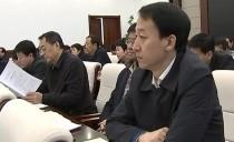 市委召开十一届四十五次常委会会议