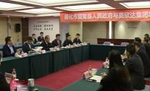 绥化:望奎县政府与浙江省湖州市美欣达集团举行项目签约仪式
