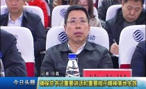 牡丹江:确保总书记重要讲话和重要指示精神落地生效