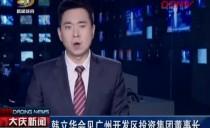 大庆:韩立华会见广州开发区投资集团董事长
