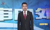 庭审内外20181119