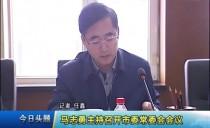 牡丹江:马志勇主持召开市委常委会会议