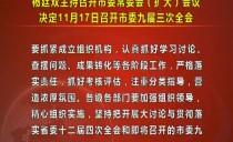 七台河:杨廷双主持召开市委常委会(扩大)会议 决定11月17日召开市委九届三次全会