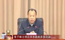 绥化:张子林主持召开市政府常务会议