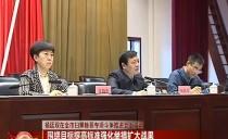 七台河:杨廷双在全市扫黑除恶专项斗争推进会上强调围绕目标提高标准强化举措扩大战果 为转型振兴创造安全稳定的社会环境