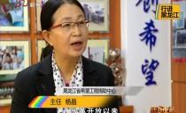 行进黑龙江:希望工程  让知识改变命运