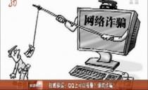 权威辟谣:QQ上可以报警?谨防诈骗!
