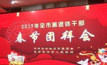 齐齐哈尔市举行2019年全市离退休干部春节团拜会
