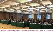中国人民政治协商会议伊春市第十一届委员会四次会议胜利闭幕