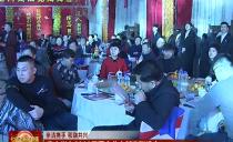 七台河市举办2019民营企业家新春联谊会