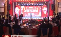 七台河市举行2019民营企业家新春联谊会