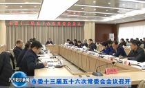 齐齐哈尔市委十三届五十六次常委会会议召开