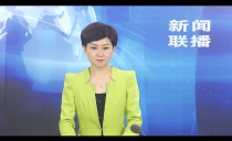 大兴安岭 |2019年行署林管局第1次常务会议召开
