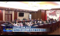 大兴安岭地委理论学习中心组召开集体学习会议