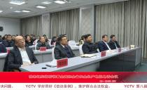 伊春市组织收听收看全国和全省安全生产电视电话会议