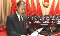 绥化市第四届人民代表大会第三次会议举行第一次全体会议