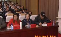 绥化   中国共产党绥化市第四届委员会第五次全体会议举行