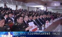 省十三届人大三次会议双鸭山代表团参加第一全体会议