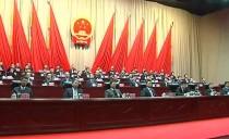 绥化市第四届人民代表大会第三次会议举行第三次全体会议