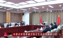 绥化市委召开常委班子民主生活会专题研讨会