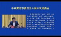 中共黑河市委召开六届54次常委会会议