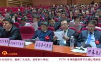 伊春市第十四届人民代表大会第三次会议举行第二次全体会议
