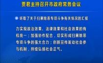 七台河|市长贾君主持召开市政府常务会议