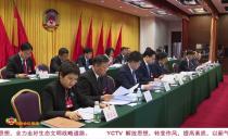 伊春市中国人民政治协商会议伊春市第十一届委员会第四次会议隆重开幕