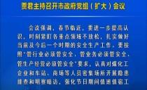七台河|市长贾君主持召开市政府党组(扩大)会议