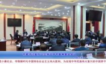 伊春|市委书记赵万山主持召开市委常委会会议