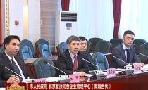 七台河市人民政府、北京紫顶光合企业管理中心(有限合伙)、黑龙江鹿山紫顶新能科技有限公司签约仪式举行
